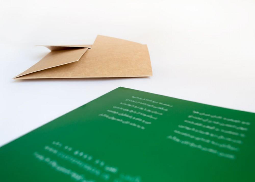 کارت سبزه