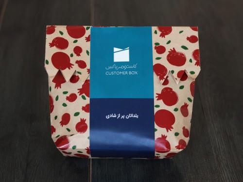 پاکت خوشمزه - هدیهای خوشمزه برای یلدا