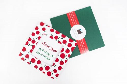 کارت تبریک نوروز - با طراحی اختصاصی ویژه نوروز