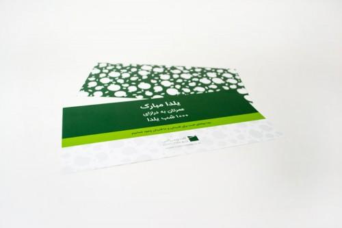 کارت تبریک یلدا (مستطیل)