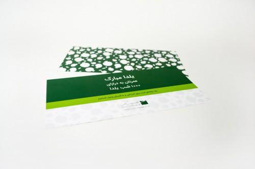 کارت تبریک یلدا (مستطیل) - با طراحی اختصاصی ویژه یلدا